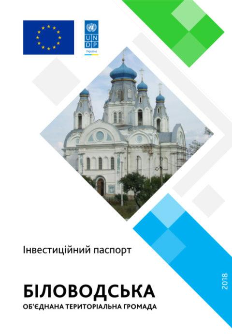 Інвестиційний паспорт Біловодської територіальної громада