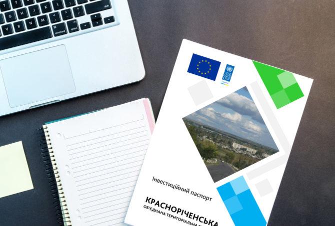 Розробка інвестиційного паспорту для територіальної громади