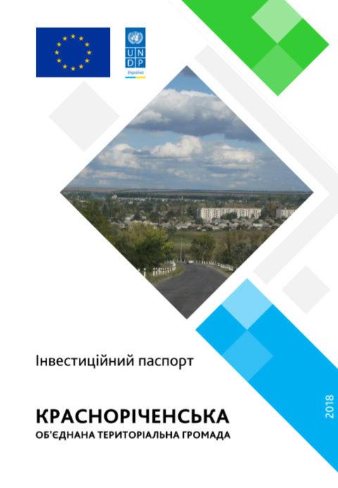 Інвестиційний паспорт Красторіченської територіальної громади