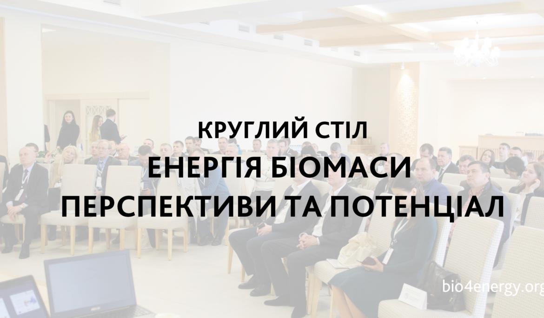 """Круглий стіл """"Енергія Біомаси: перспективи та потенціал"""""""
