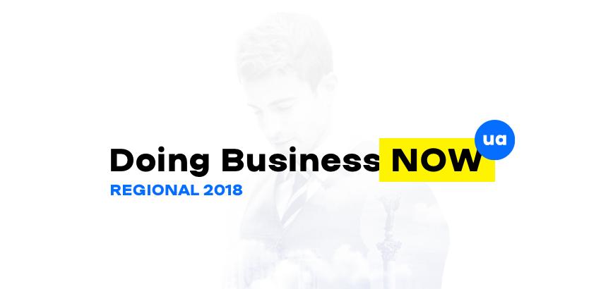 Рівненщина зайняла 6 місце в рейтингу Regional Doing Business 2018