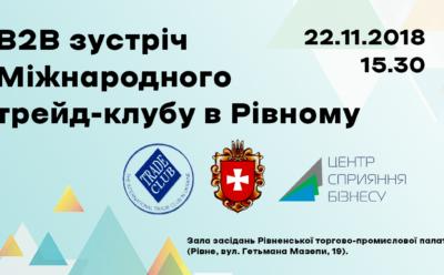 Засідання Міжнародного трейд-клубу на Рівненщині