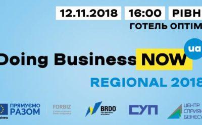 В Рівному презентуватимуть рейтинг Regional Doing Business 2018