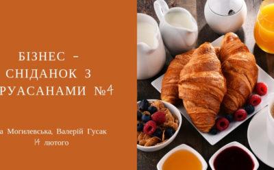 Бізнес – сніданок з круасанами №4