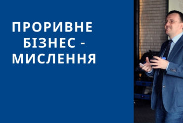 """Бізнес-інтенсив """"Модель успішного бізнесу"""", 21 травня, Рівне"""